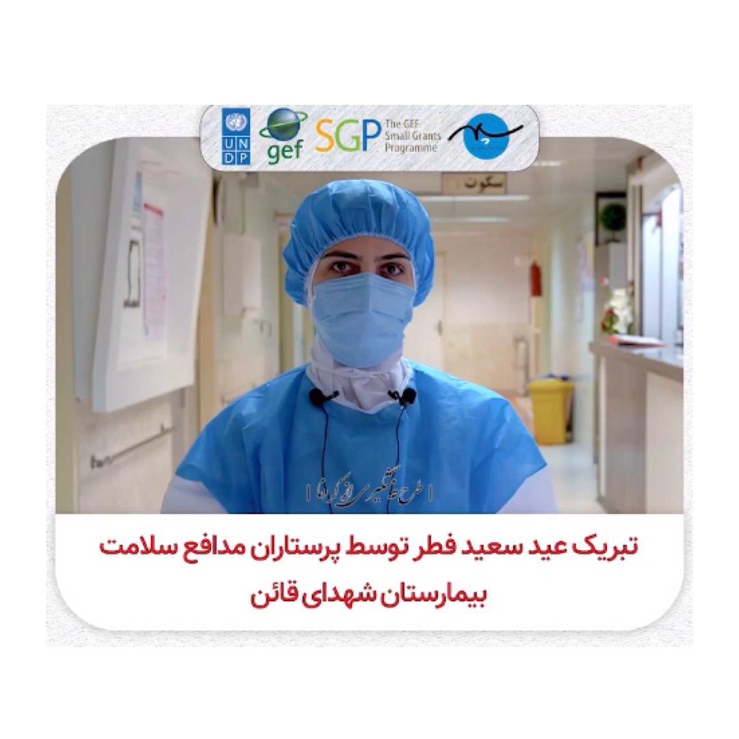 تبریک کادر درمان برای عید فطر