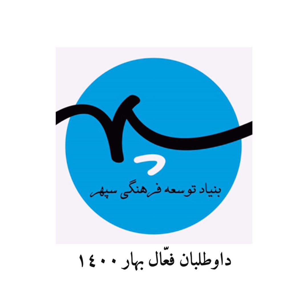 داوطلبان فعال بنیاد سپهر در بهار ۱۴۰۰